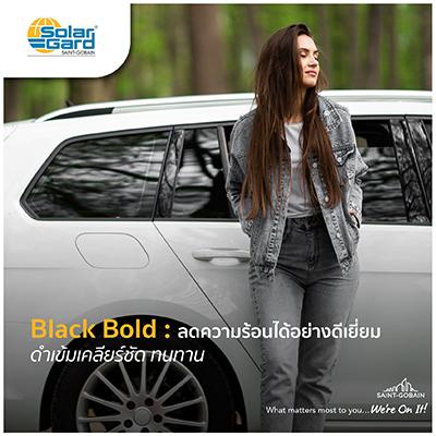 ฟิล์ม Solar Gard Black Bold