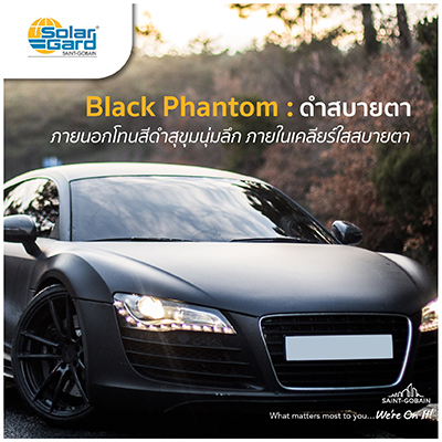 ฟิล์ม Solar Gard Black Phantom